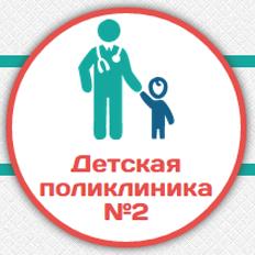 Сегодня открыт новый сайт нашей поликлиники